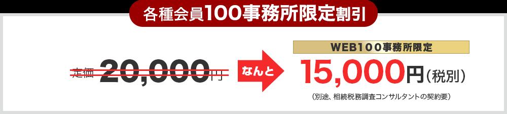 各種会員100事務所限定割引 20,000円→15,000円(税別)別途、相続税務調査コンサルタントの契約要