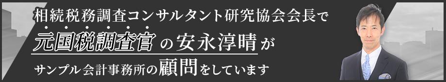 会長バナーサンプル01黒