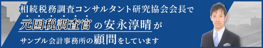 会長バナーサンプル01青