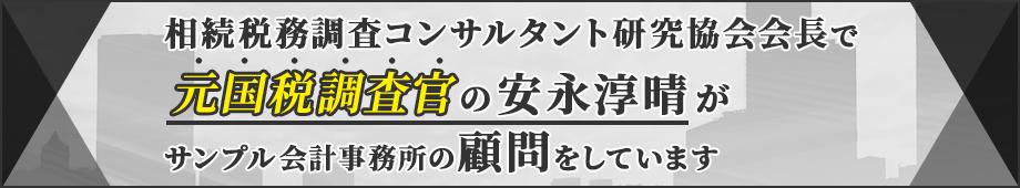 会長バナーサンプル02黒