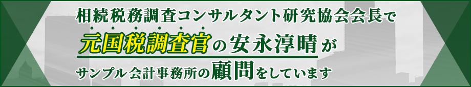 会長バナーサンプル02緑