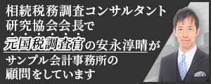 会長バナーサンプル03黒