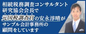 会長バナーサンプル03青