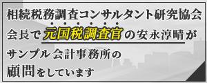 会長バナーサンプル04黒