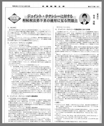 近畿税理士界2020年5月号
